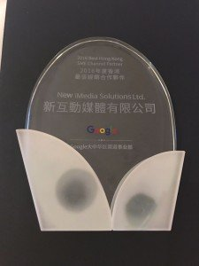 """New iMedia Received """"Best Hong Kong SME Channel Partner"""" Awards from Google_3"""