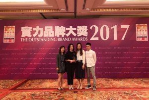 """New iMedia Awarded – """"Outstanding Brand Award 2017""""_2"""