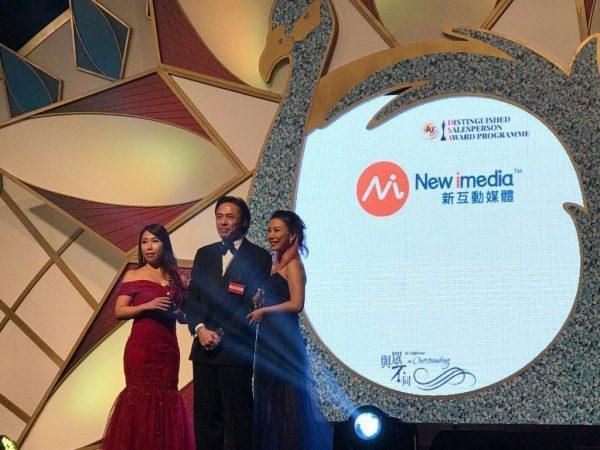 49th Distinguished Salesperson Award