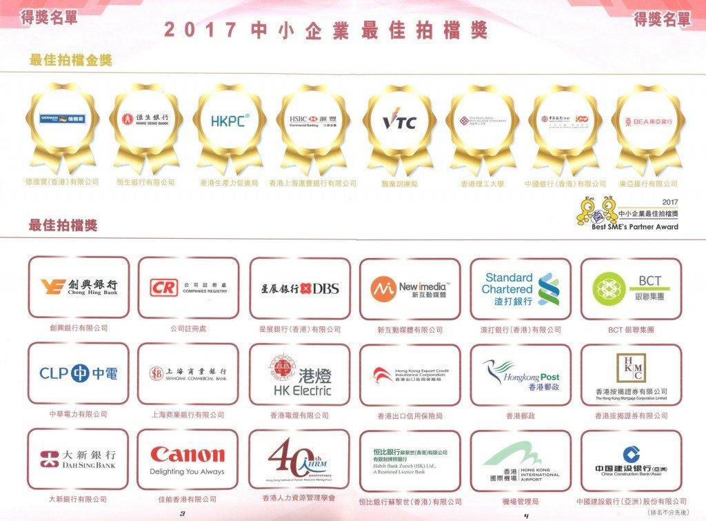 "New iMedia Received ""2017 Best SME's Partner Award""_2"