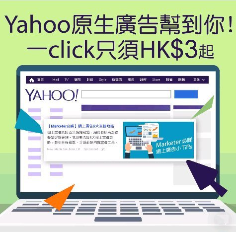 New iMedia Yahoo Native Ad