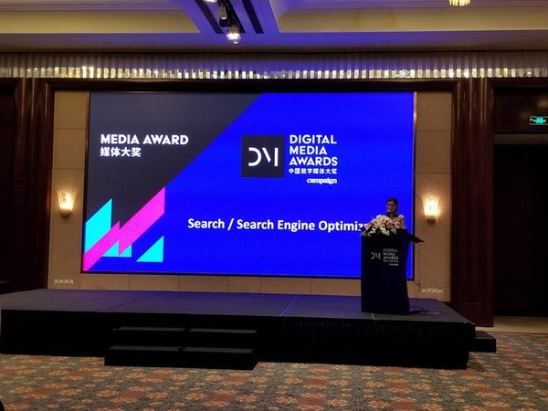 Digital Media Awards China 2018