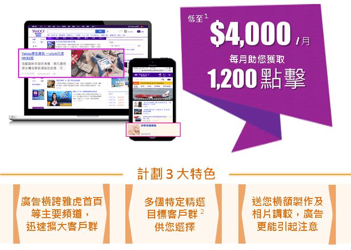 Yahoo Stream Ad Offer 2018