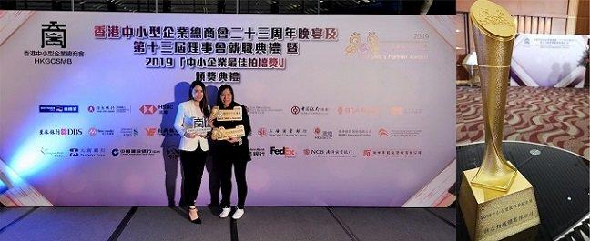 New iMedia Best SME's Partner Award 2