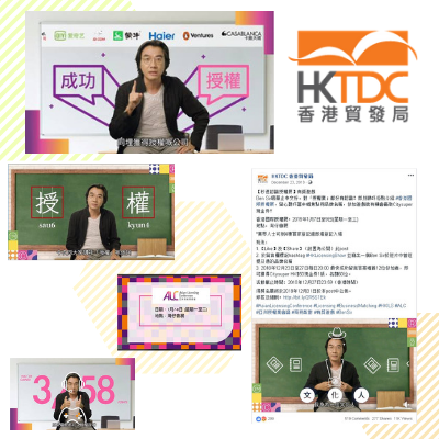 New iMedia HKTDC Showcase