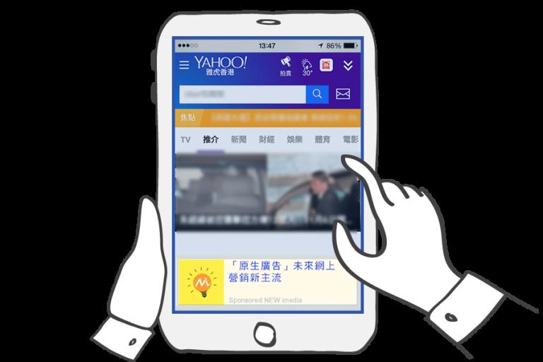 imedia Mobile Ad 2