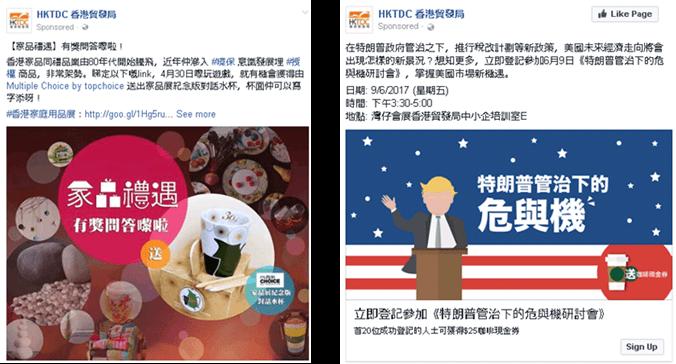 HKTDC Facebook Ad