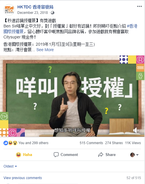 HKTDC Facebook Game