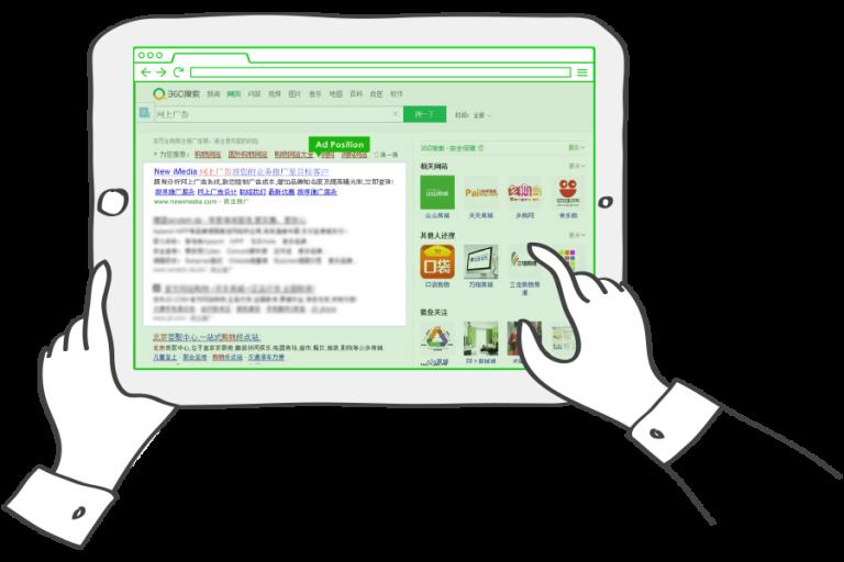 New iMedia Qihoo 360 2