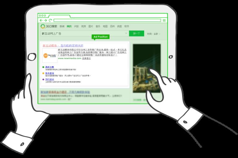New iMedia Qihoo 360 3