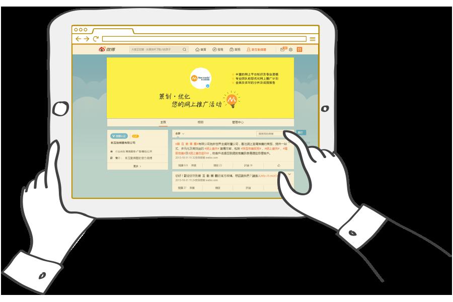 New iMedia Sina Weibo