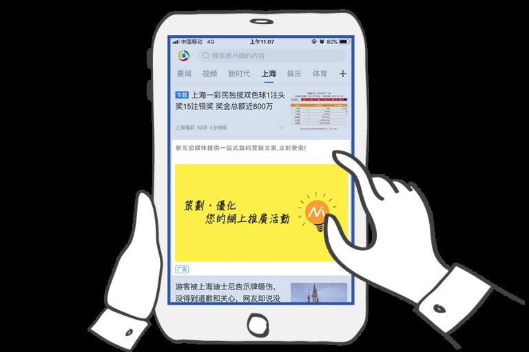 New iMedia mobile marketing Tencent