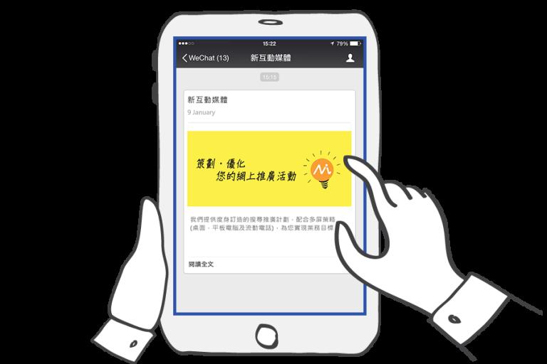New_iMedia_mobile_marketing_wechat_2