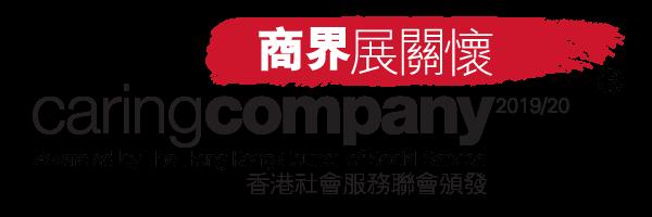 Caring Company Logo