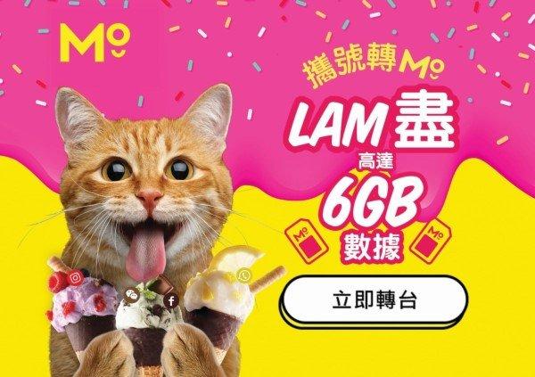 HK business interview 2020 - MO SIM