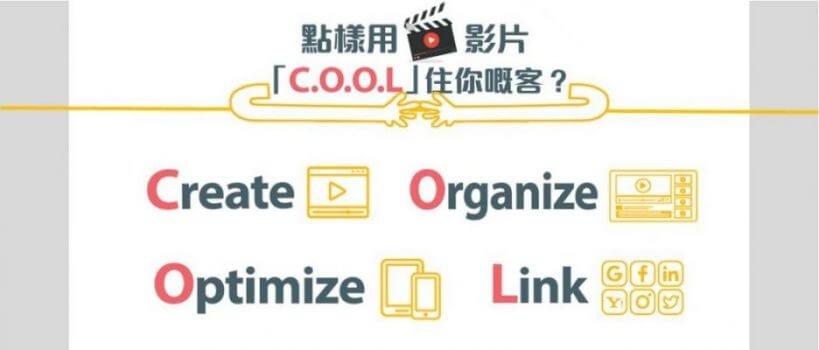 影片營銷 - C.O.O.L策略