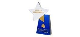 Supreme Brand Award