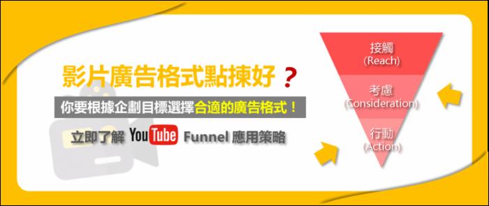 YouTube Funnel 應用策略