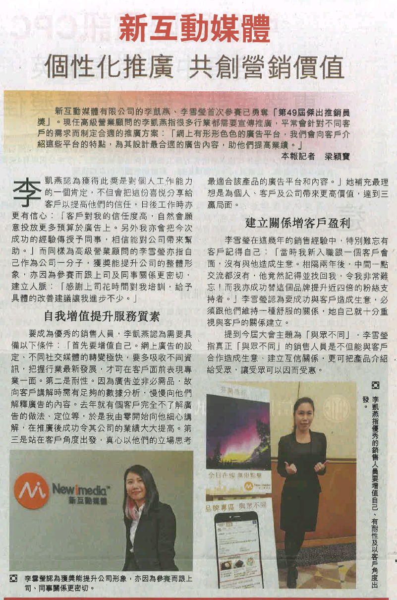 "Interview ""Hong Kong Economic Times"" – To create marketing value by personalized marketing"