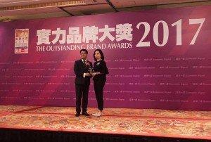 """New iMedia Awarded – """"Outstanding Brand Award 2017""""_1"""