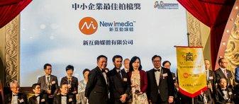 "New iMedia Received ""2016 Best SME's Partner Award"""