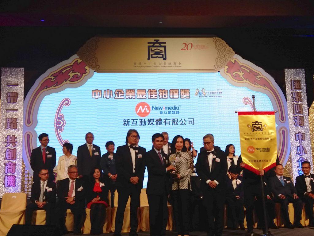 "New iMedia Received ""2017 Best SME's Partner Award""_1"