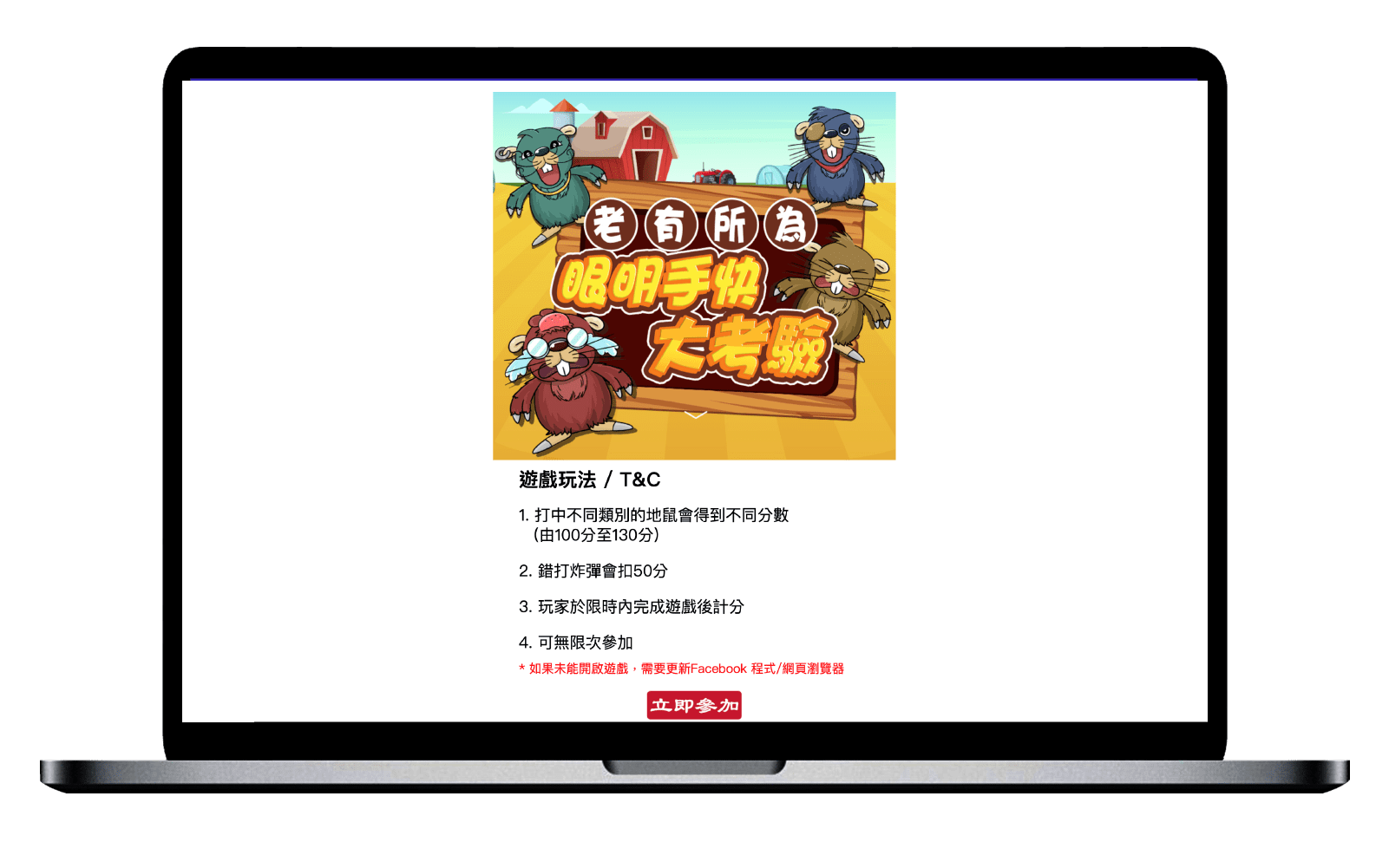 Mini-Game Site - Social Welfare Department社會福利署