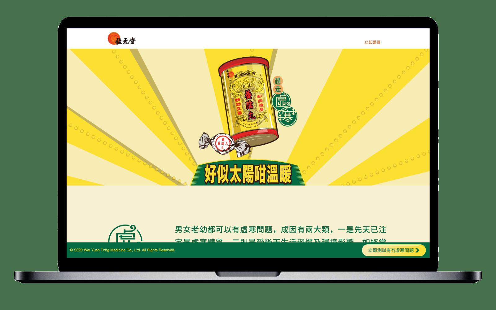 WordPress Website-Wai Yuen Tong位元堂