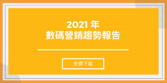 2021年數碼營銷趨勢報告