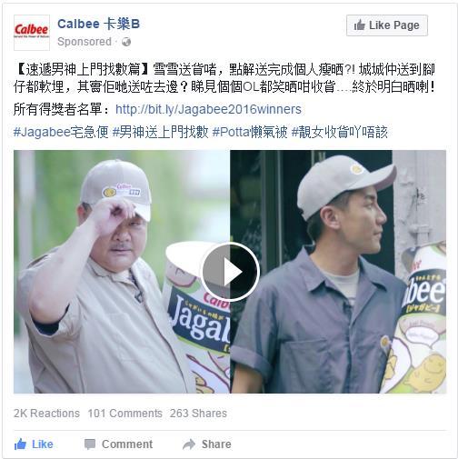 Calbee Facebook Ad