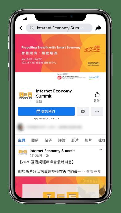 IES互聯網經濟峰會