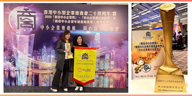 HKGCSMB award 2020