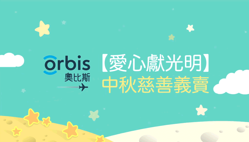Orbis MCF event