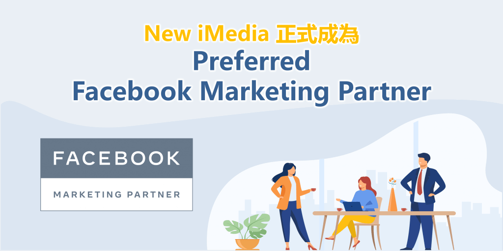 New iMedia is now Preferred Facebook Marketing Partner