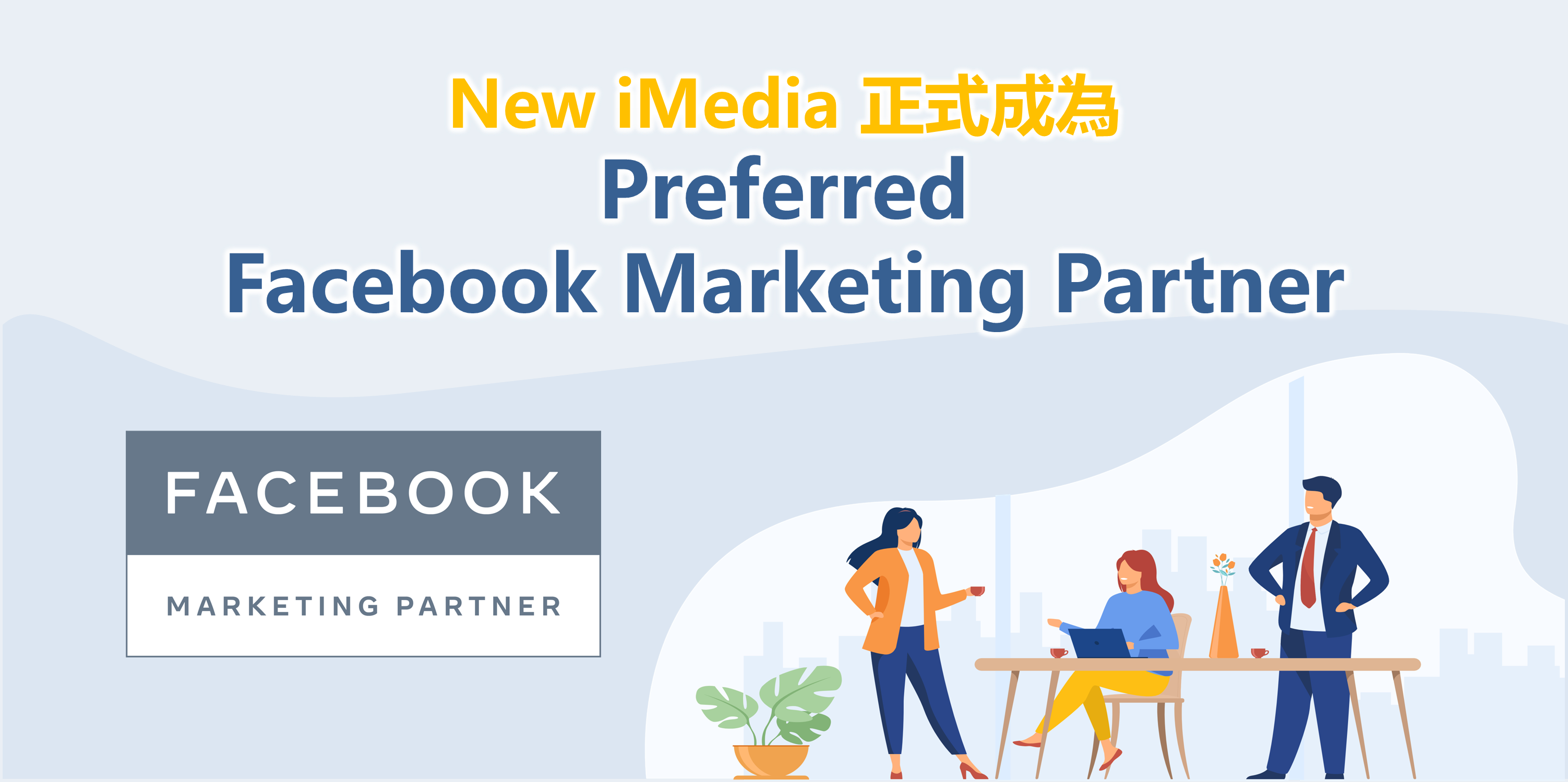 New iMedia - Preferred Facebook Marketing Partner