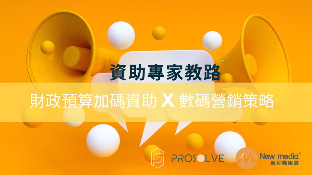 Prosolve X New iMedia Webinar