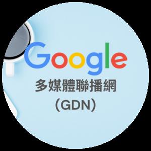 Google多媒體廣告保證點擊計劃