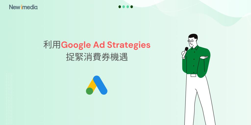 利用Google Ads Strategies 捉緊消費券機遇