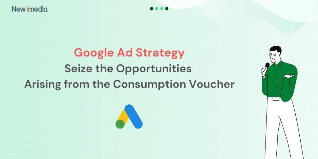 Google Ad Strategy-Consumption Voucher