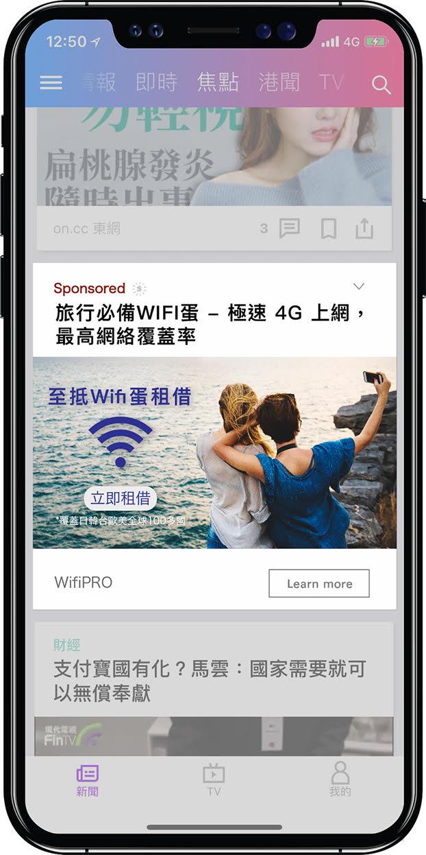 Yahoo Stream Ad-Image