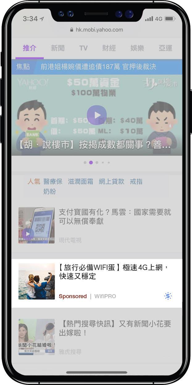 Yahoo Stream Ad-mobile