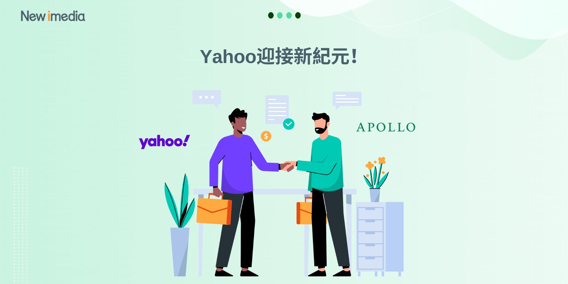 Yahoo迎接新紀元