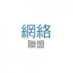 logo-100-media-network-tc-min