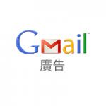 logo-gmail-sponsored-promotions-tc-min